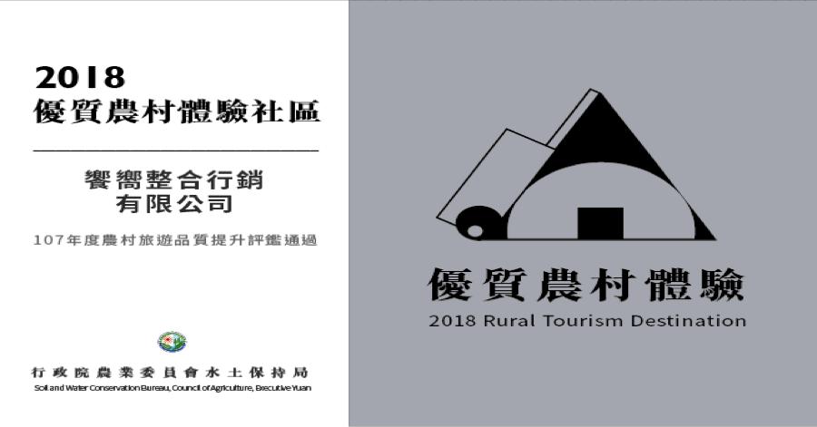 獲選2018農村優質評鑑