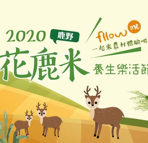 2020花鹿米養生樂活節